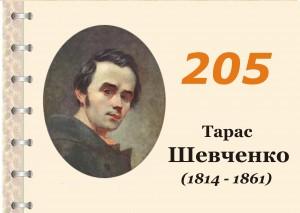 Т.Шевченко 205