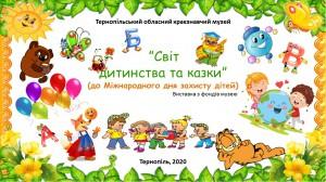 афiша_дiти_20